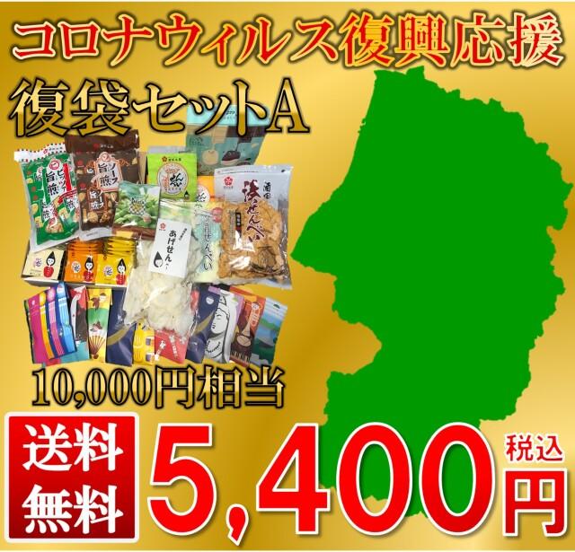 送料無料【コロナ応援】酒田米菓復袋(福袋)セットA