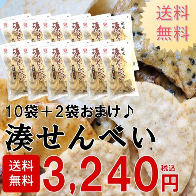 湊せんべい 12袋【期間限定・送料無料・特別価格】