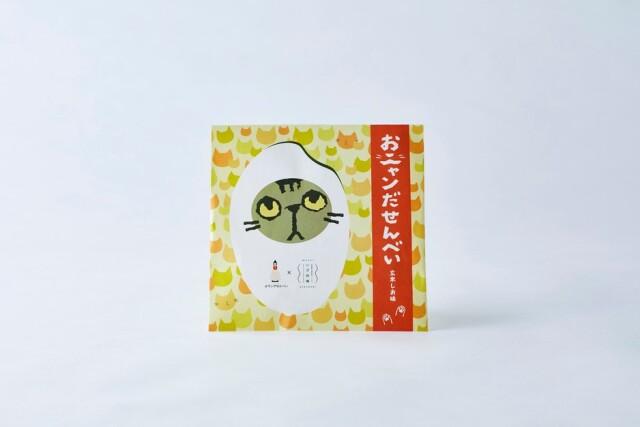【特別企画 期間限定販売】おニャンだせんべい(玄米しお味)5個セット