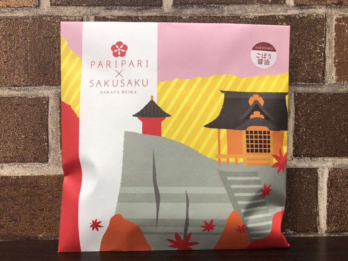 【特別企画 期間限定販売】PARIPARI×SAKUSAKU ごぼう醤油味 単品