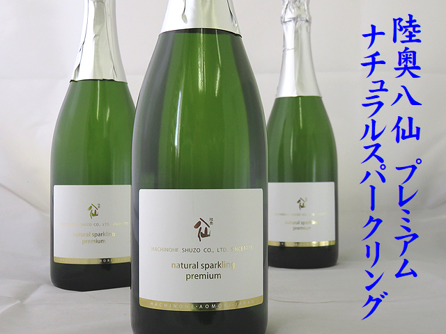 陸奥八仙 natural sparkling premium ナチュラルスパークリングプレミアム 八戸の地酒通販 日本酒ショップくるみや