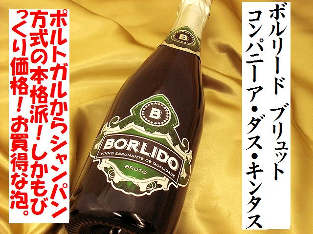 ボルリード ブリュット コンパニーア・ダス・キンタス ポルトガル スパークリングワイン通販 日本酒ショップくるみや