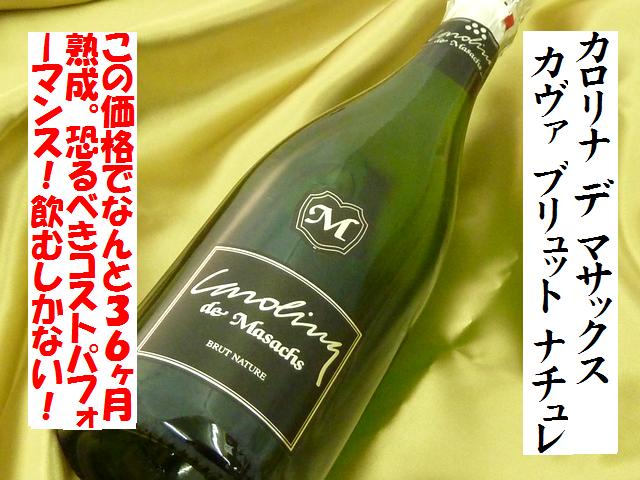 カロリナ デ マサックス カヴァ ブリュット ナチュレ スパークリングワイン 通販 日本酒ショップくるみや