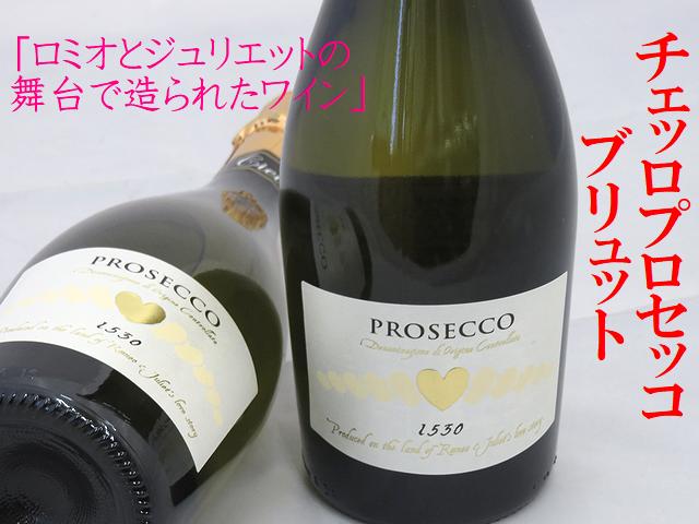 チェッロ プロセッコ ブリュット 750ml イタリア スパークリングワイン ロミオとジュリエット 日本酒ショップくるみや