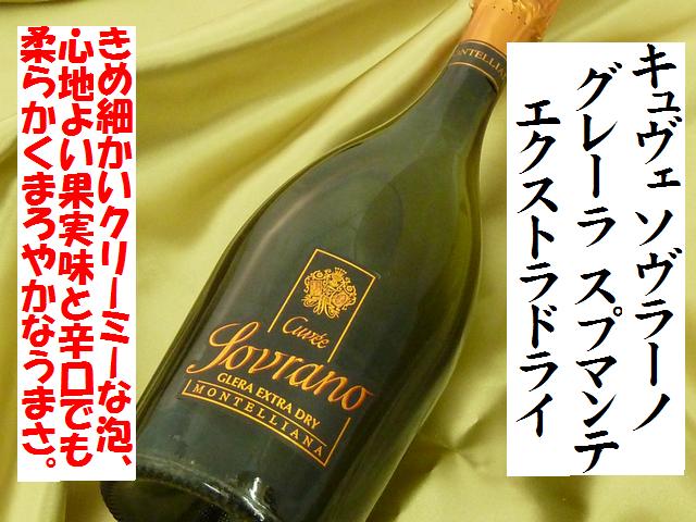 モンテリアーナ キュヴェ ソヴラーノ グレーラ スプマンテ エクストラドライ スパークリングワイン 通販 日本酒ショップくるみや