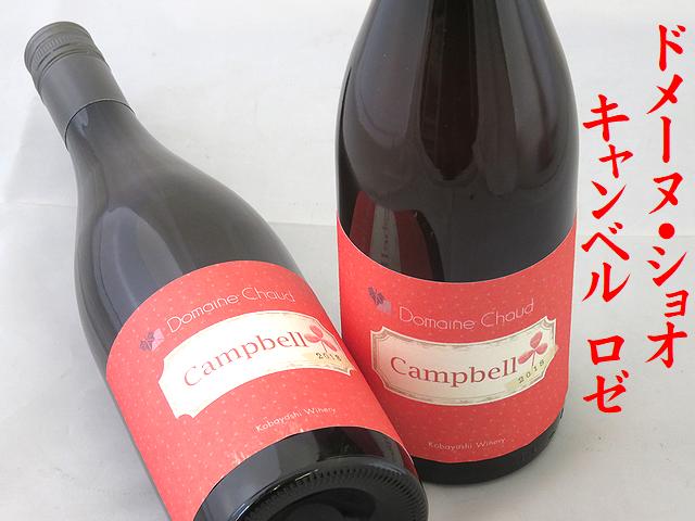 ドメーヌ・ショオ キャンベル ロゼ 2018年 辛口 ワイン通販 日本酒ショップくるみや