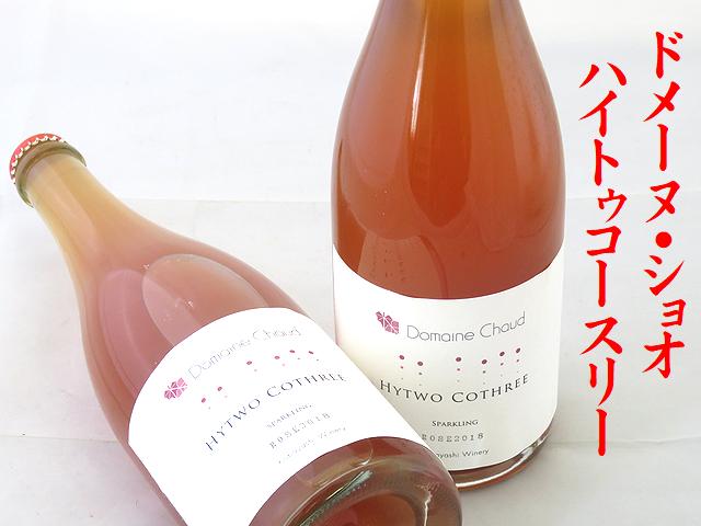 ドメーヌ・ショオ ハイトゥコースリー ロゼ 2018年 辛口スパークリング ワイン通販 日本酒ショップくるみや