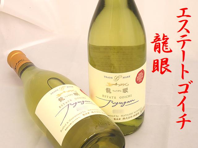 五一わいん エステートゴイチ 龍眼 ワイン通販 日本酒ショップくるみや
