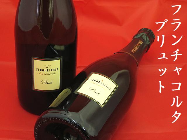 フェルゲッティーナ フランチャコルタ ブリュット 白 スパークリングワイン 通販 日本酒ショップくるみや