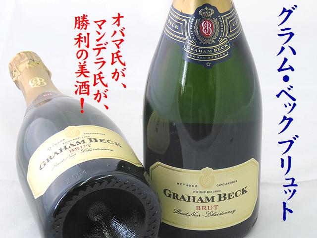 グラハム・ベック ブリュット オバマ氏が、マンデラ氏が歴史的勝利の日に味わった勝利の美酒 南アフリカ スパークリングワイン通販