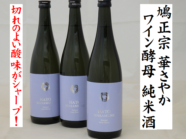 鳩正宗HATOMASAMUNE ワイン酵母仕込み 華さやか純米酒 十和田の地酒通販 日本酒ショップくるみや