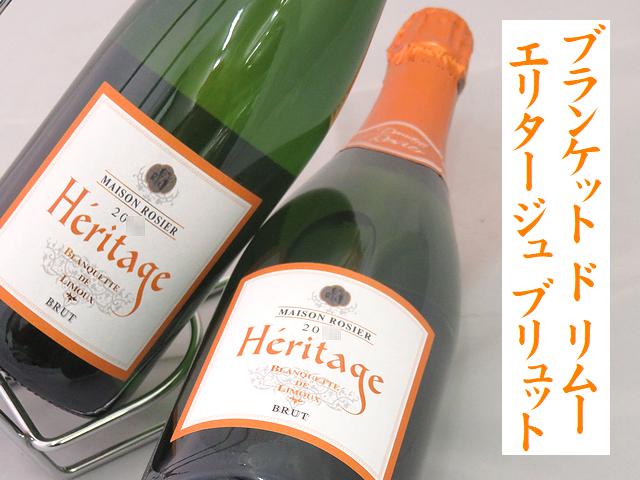 ブランケット ド リムー エリタージュ ブリュット 白 スパークリングワイン通販 日本酒ショップくるみや