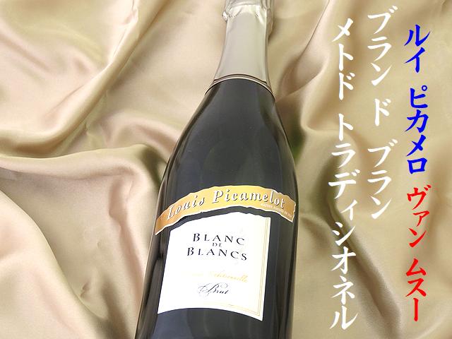 ルイ ピカメロ ヴァン ムスー ブラン ド ブラン メトド トラディシオネル ブリュット 白 日本酒ショップくるみや