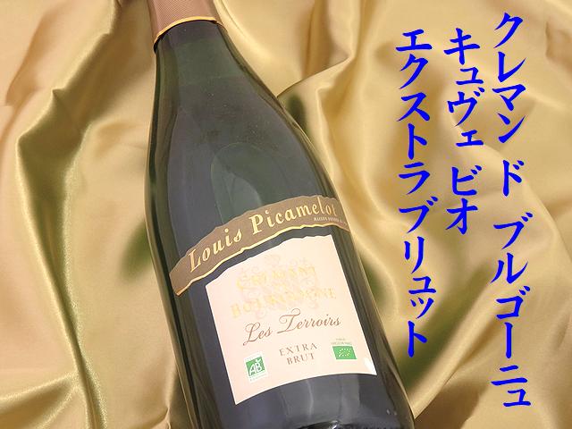 ルイ ピカメロ クレマン ド ブルゴーニュ キュヴェ ビオ エクストラブリュット 日本酒ショップくるみや