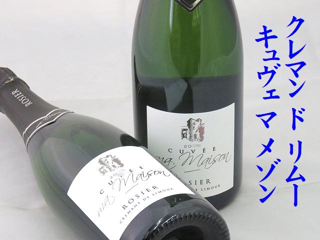 クレマン ド リムー キュヴェ マ メゾン 白 スパークリングワイン通販 日本酒ショップくるみや