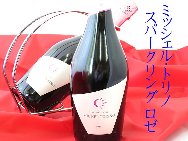 ミッシェル・トリノ スパークリング ロゼNV アルゼンチンの旨安スパークリングワイン通販 日本酒ショップくるみや