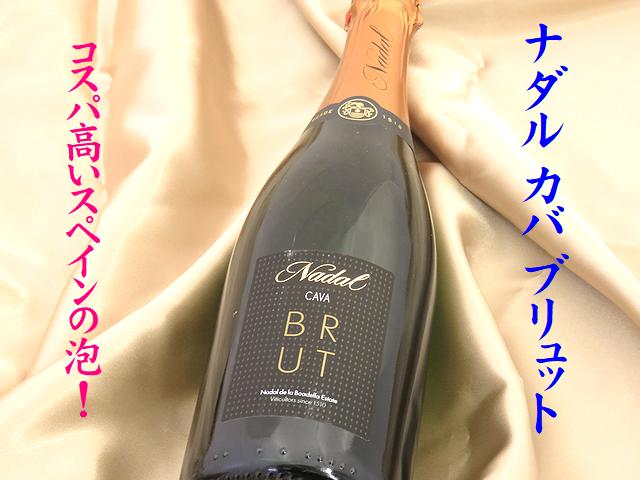 ナダル カバ ブリュット スペインの泡 スパークリングワイン通販 日本酒ショップくるみや