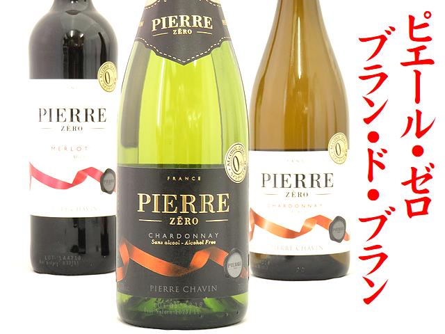 ピエール・ゼロ ブラン・ド・ブラン アルコール度数0%のスパークリングワインテイスト飲料 日本酒ショップくるみや