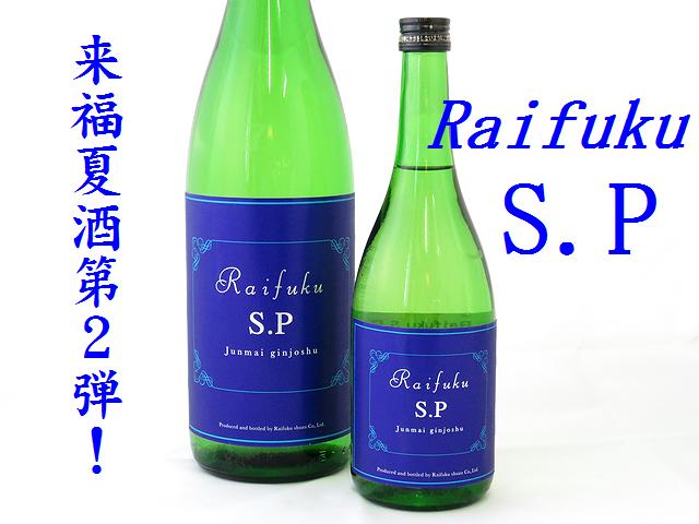 来福 RAIFUKU S.P 純米吟醸 茨城の地酒通販 日本酒ショップくるみや