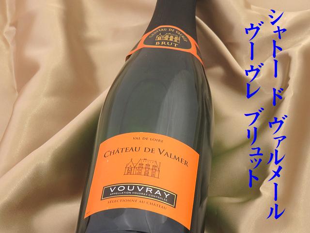シャトー ド ヴァルメール ヴーヴレ ブリュット 白 スパークリングワイン通販 日本酒ショップくるみや