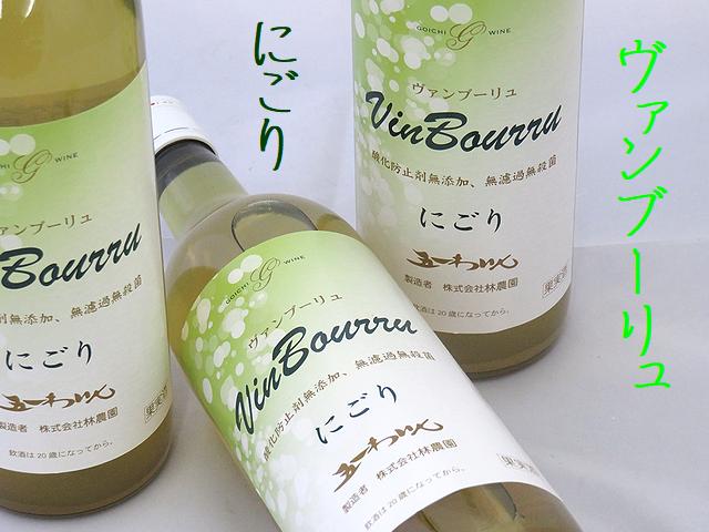 五一にごり生ワイン ヴァンブーリュ にごり 白 酸化防止剤無添加 日本酒ショップくるみや
