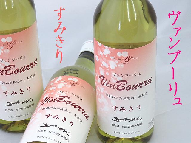 五一生ワイン ヴァンブーリュ すみきり 白 酸化防止剤無添加 日本酒ショップくるみや