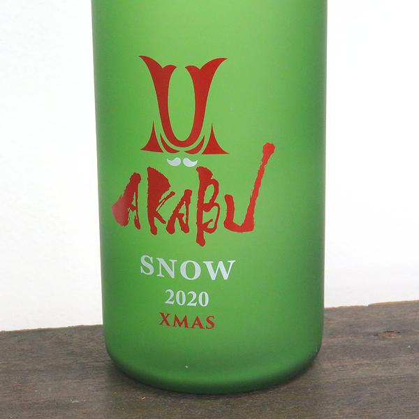 赤武 SNOW Xmas 純米生酒 岩手の地酒通販 日本酒ショップくるみや