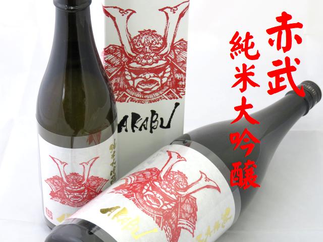 赤武 AKABU(あかぶ) 純米大吟醸 岩手の地酒通販 日本酒ショップくるみや