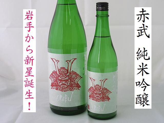 赤武 AKABU(あかぶ)純米吟醸 岩手の地酒通販 日本酒ショップくるみや