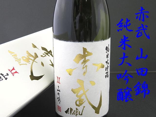 赤武 AKABU 山田錦 純米大吟醸 岩手の地酒通販 日本酒ショップくるみや