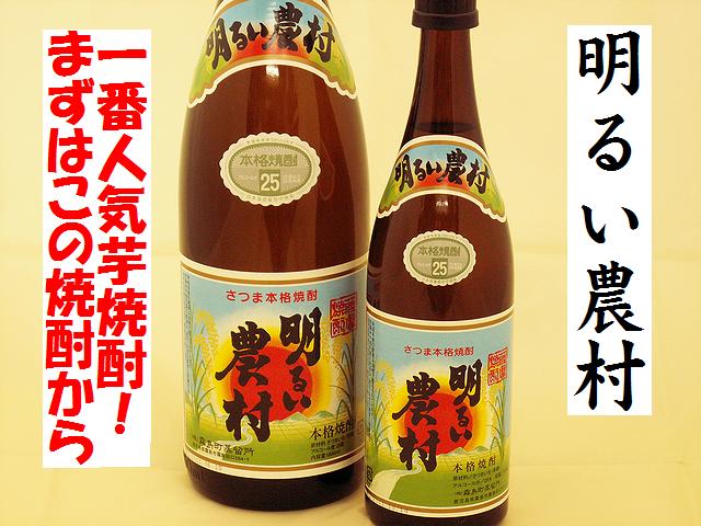 かめ壺焼酎 明るい農村 芋焼酎通販 日本酒ショップくるみや