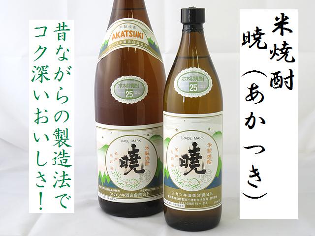 米焼酎 暁(あかつき)25度 焼酎通販 日本酒ショップくるみや