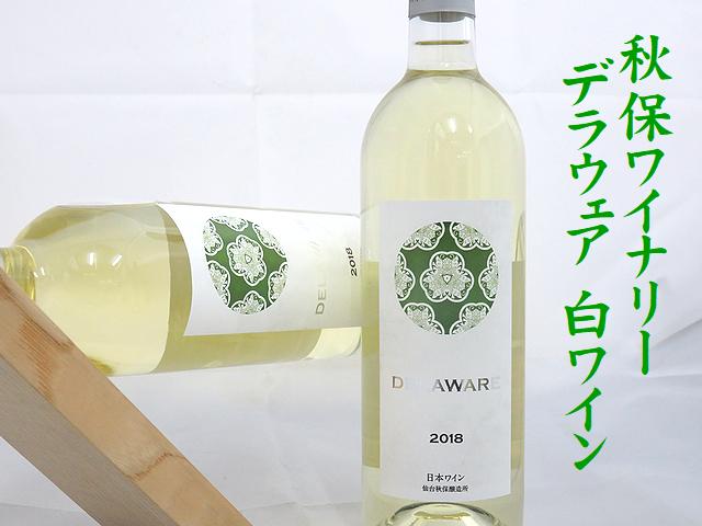 秋保ワイナリー デラウェア 白ワイン 2018年新酒ワイン通販 日本酒ショップくるみや