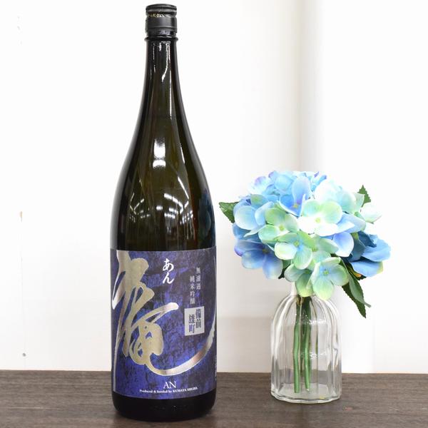 庵(あん)備前雄町 無濾過純米吟醸 日本酒ショップくるみや