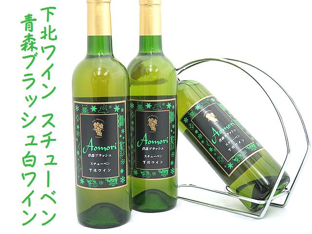 下北ワイン 青森ブラッシュ スチューベン 白 ワイン通販 日本酒ショップくるみや