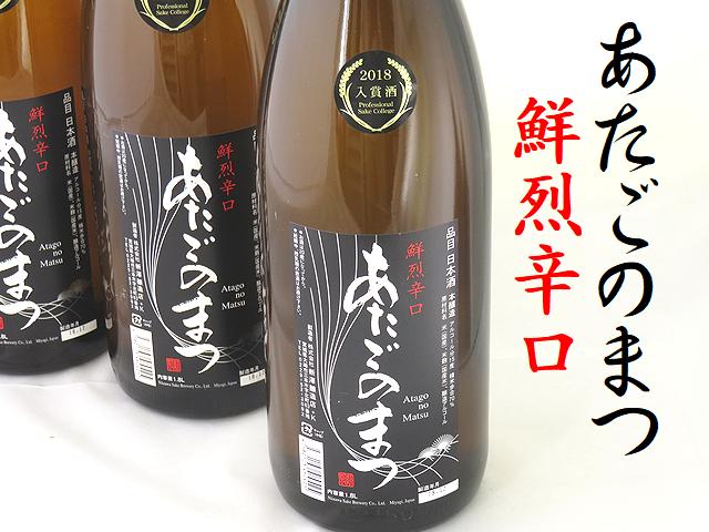 あたごのまつ 鮮烈辛口 本醸造 1.8L SAKE selection 2018 本醸造部門プラチナ賞&最上位トロフィー受賞!!