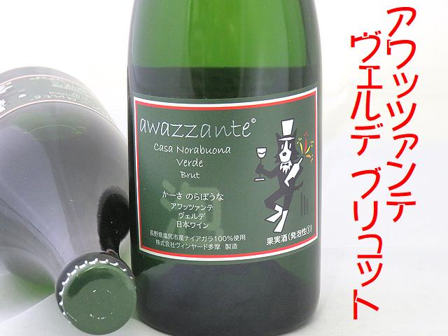 かーさ のらぼうな アワッツァンテ ナイアガラ ヴェルデ ブリュット ヴィンヤード多摩の日本ワイン通販