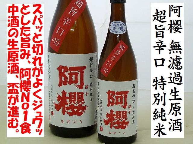 阿櫻あざくら 超旨辛口 特別純米 無濾過生原酒 日本酒通販 日本酒ショップくるみや