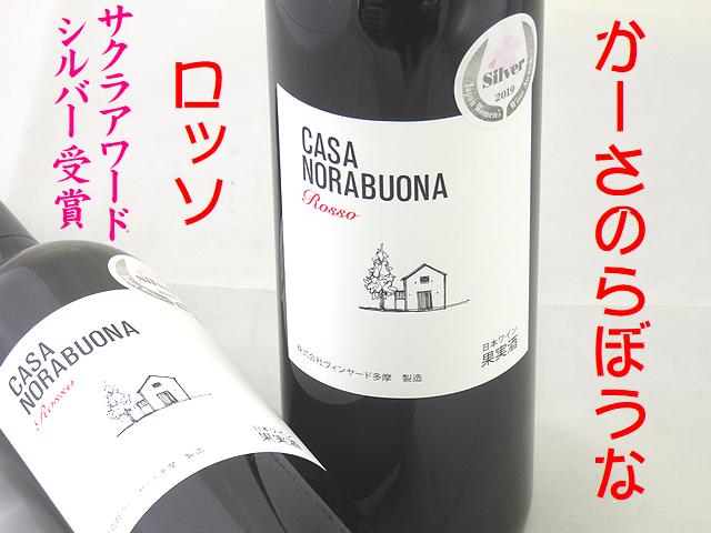 かーさ のらぼうな ロッソ ヴィンヤード多摩の日本ワイン通販