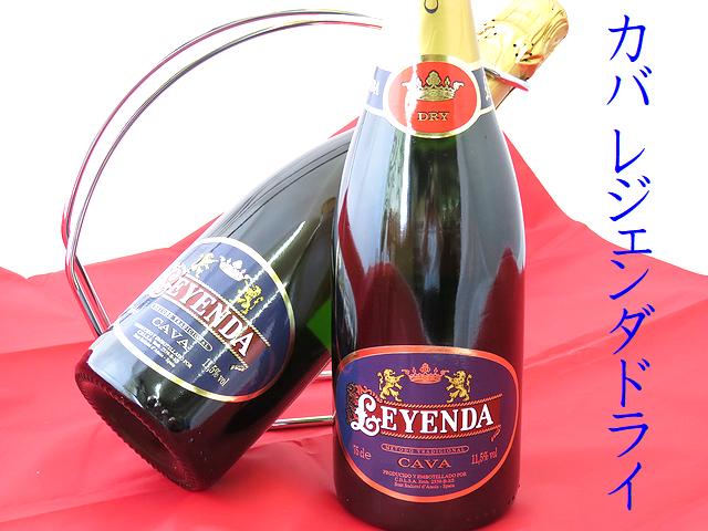 カバ レジェンダ ドライ スペイン スパークリングワイン 通販 日本酒ショップくるみや