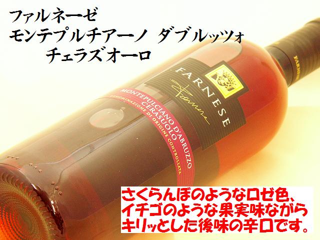 ファルネーゼ モンテプルチアーノ ダブルッツォ チェラズオーロ ロゼ 750ml イタリアワイン通販 日本酒ショップくるみや