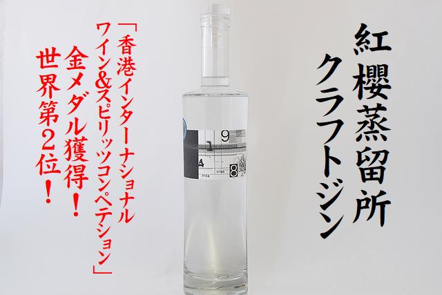 北海道自由ウヰスキー株式会社