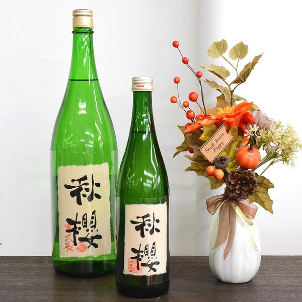 富久長 ひやおろし秋櫻コスモス 純米酒 広島の地酒通販 日本酒ショップくるみや