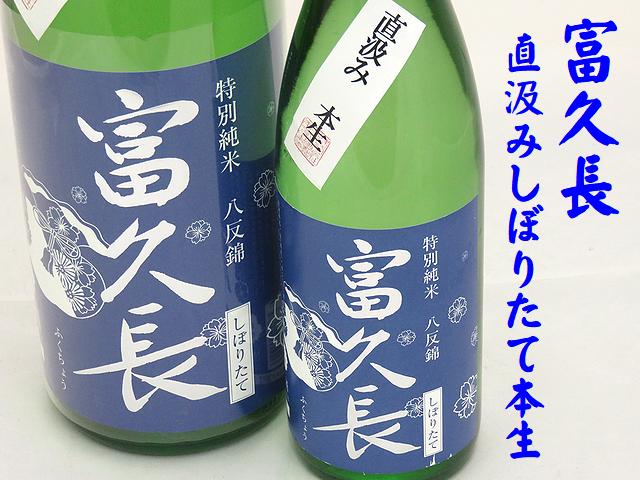 富久長 直汲みしぼりたて 本生 特別純米酒 八反錦 広島の地酒通販 日本酒ショップくるみや