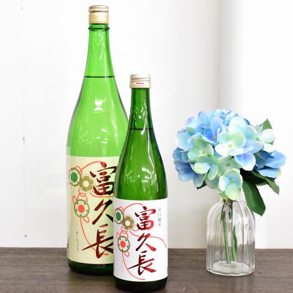 富久長 辛口純米 スイスイ飲めるお薦め酒 日本酒通販 日本酒ショップくるみや