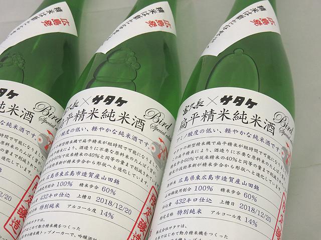 富久長×サタケ 扁平精米純米酒 広島発 精米は新たな次元へ 広島の地酒通販 日本酒ショップくるみや