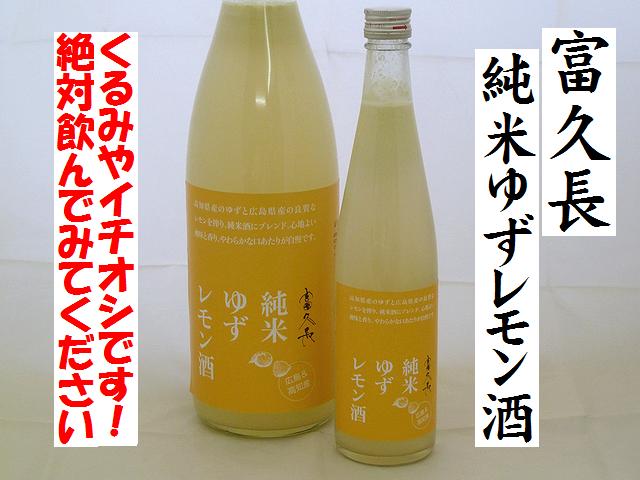 富久長 純米ゆずレモン酒 日本酒ベースのリキュール通販 日本酒ショップくるみや