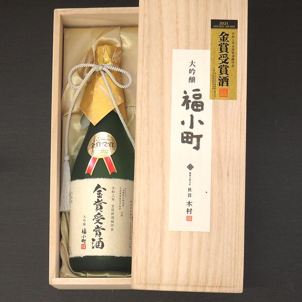 福小町 大吟醸 金賞受賞酒 日本酒通販 日本酒ショップくるみや
