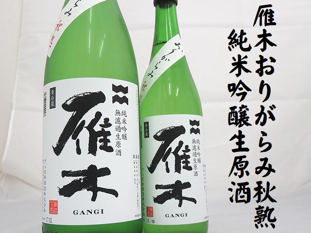雁木 おりがらみ秋熟 無濾過純米吟醸生原酒 山口の地酒通販 日本酒ショップくるみや