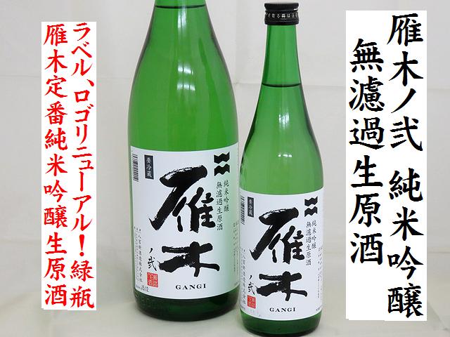 雁木 ノ弐 純米吟醸 無濾過生原酒 山口の地酒 日本酒ショップくるみや